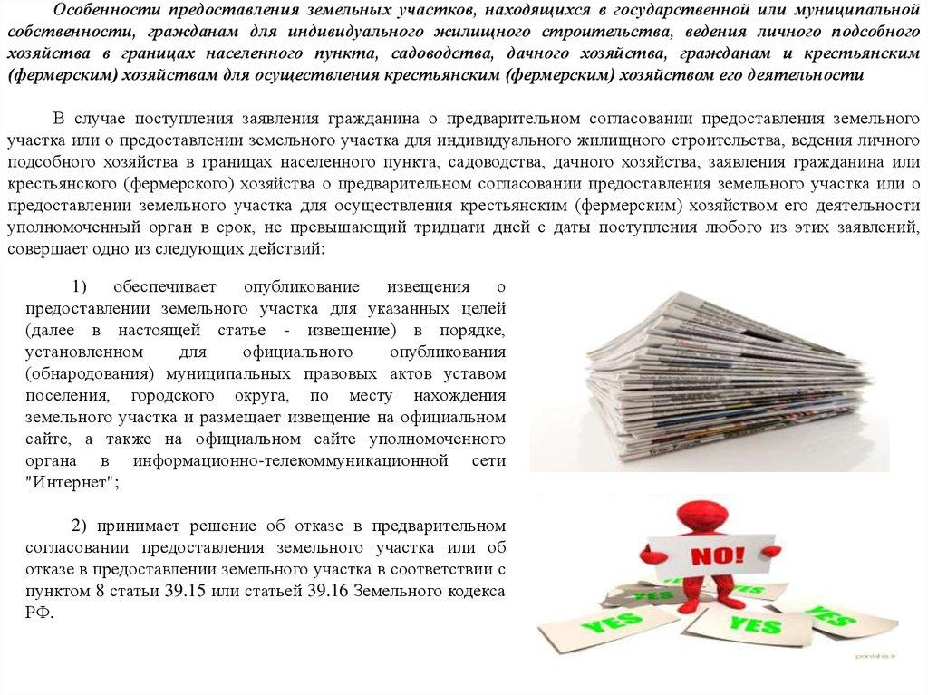 Земельный кодекс Республики Казахстан  ИПС Әділет