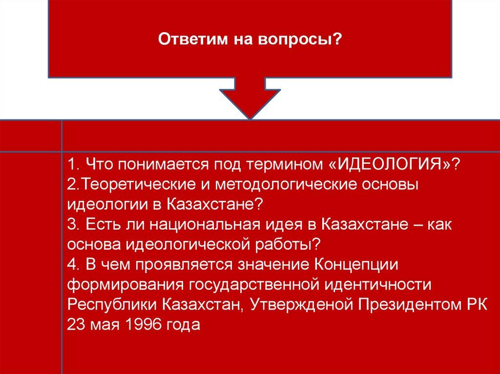 Национальная идеология и организация
