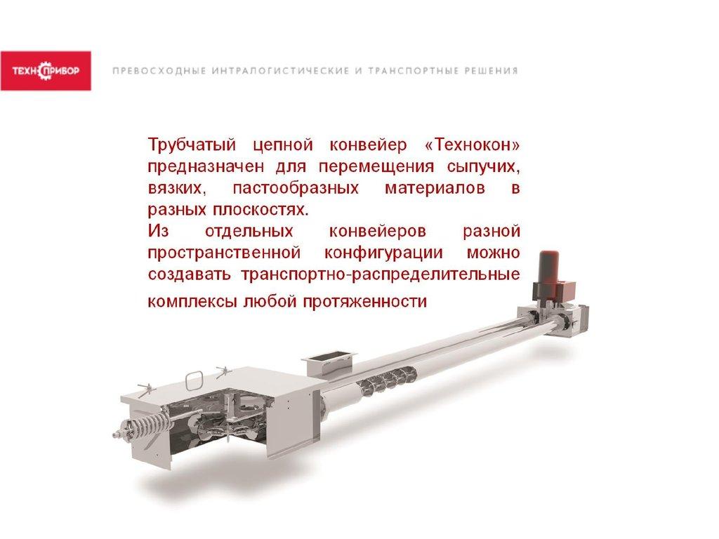 Трубчатых конвейеров конвейер ленточный купить б у авито