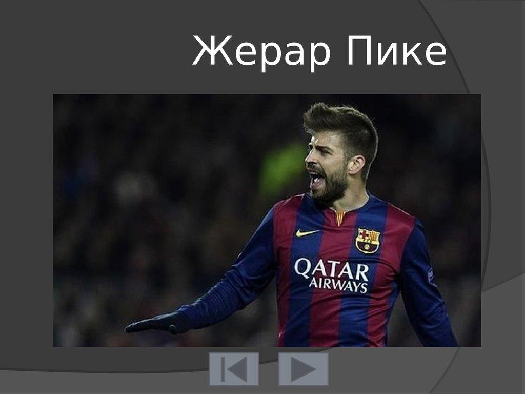 история развития футбола в россии реферат