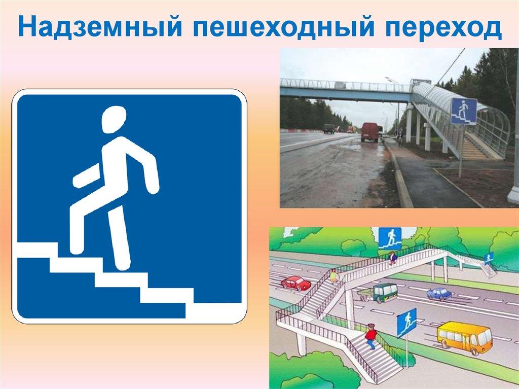 выполнить надземные пешеходные переходы картинки свободное служебных