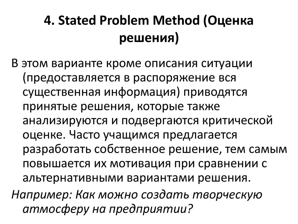 4. Stated Problem Method (Оценка решения)
