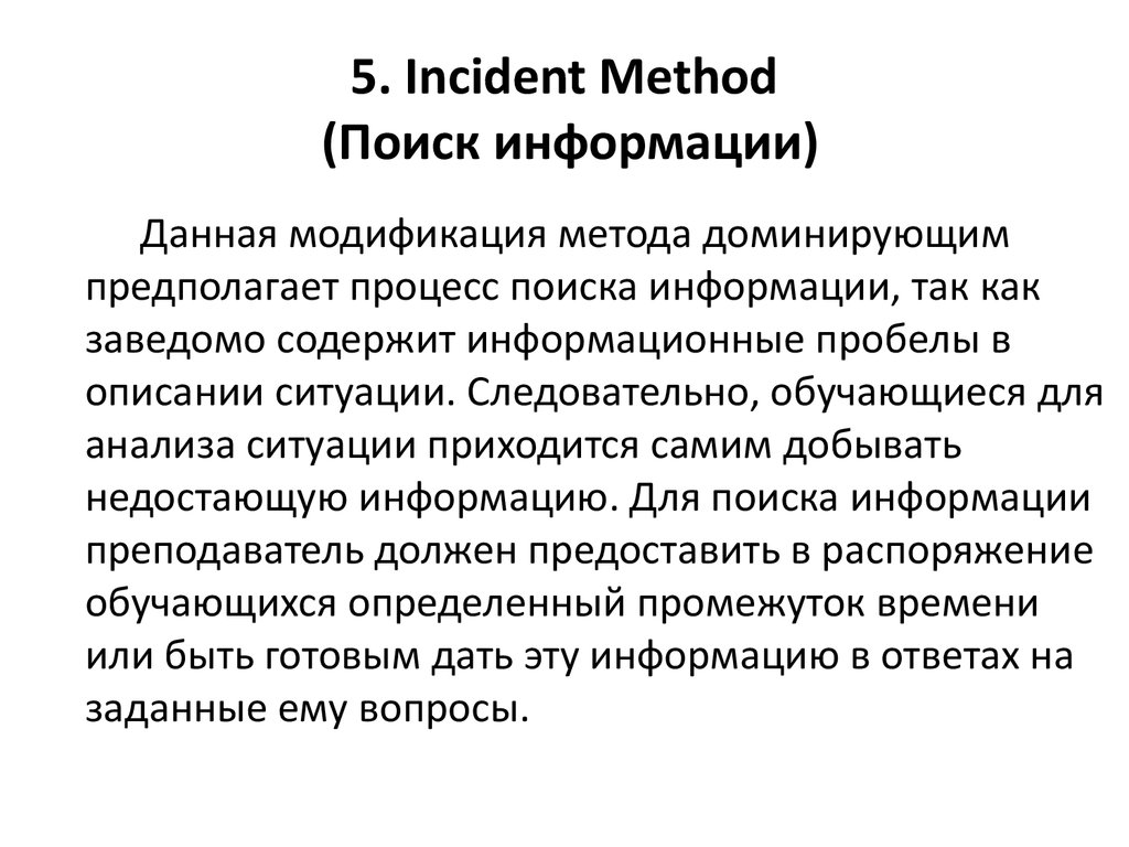 5. Incident Method (Поиск информации)