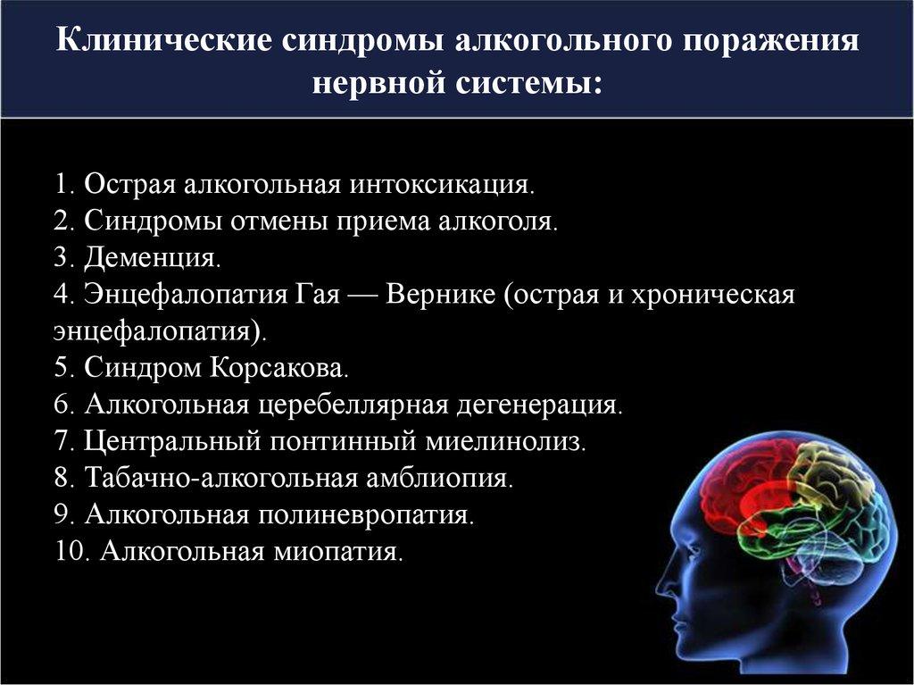 Болевые синдромы при алкоголизме