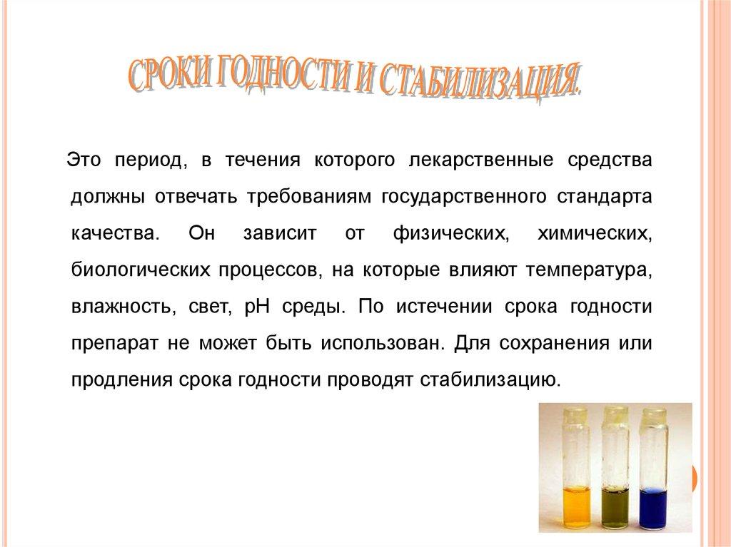 Срок годности лекарств стероиды винстрола молдова