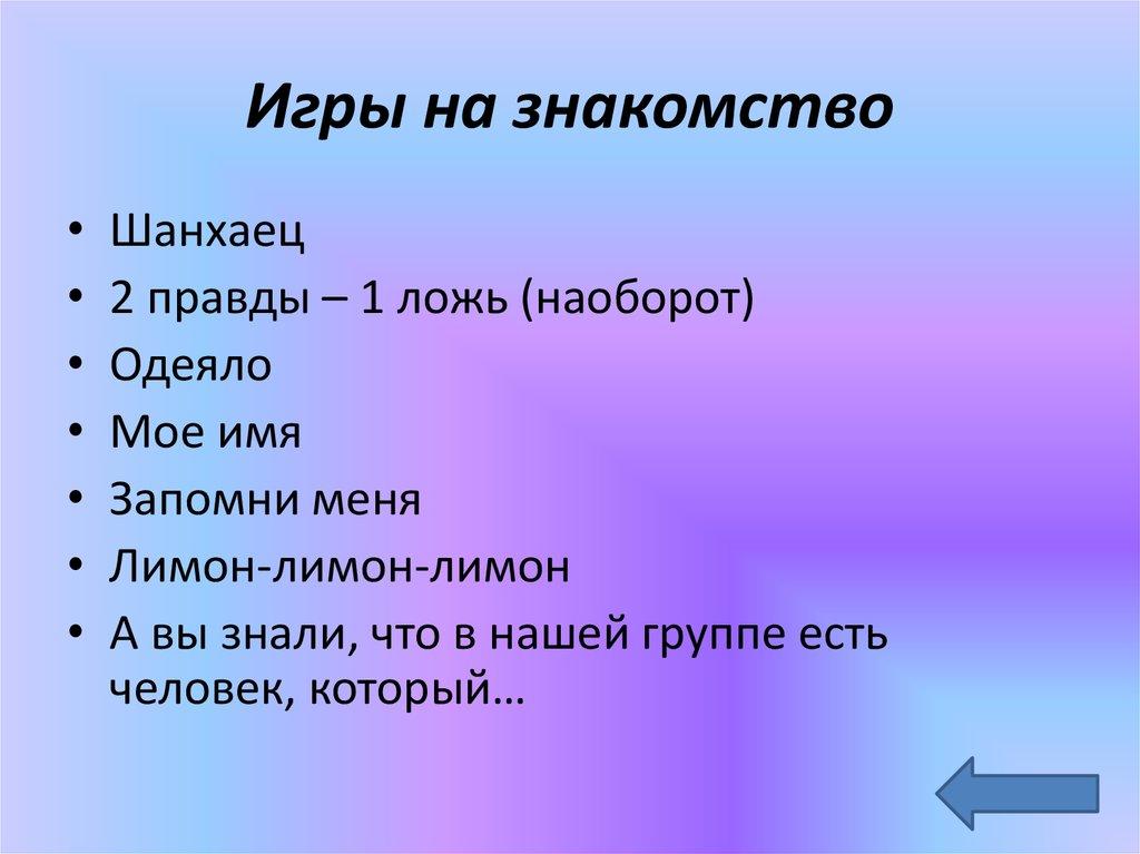 Игоры На Знакомство