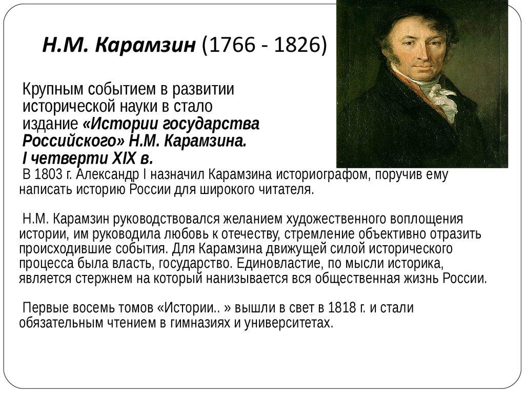 «Карамзин и Коломна»