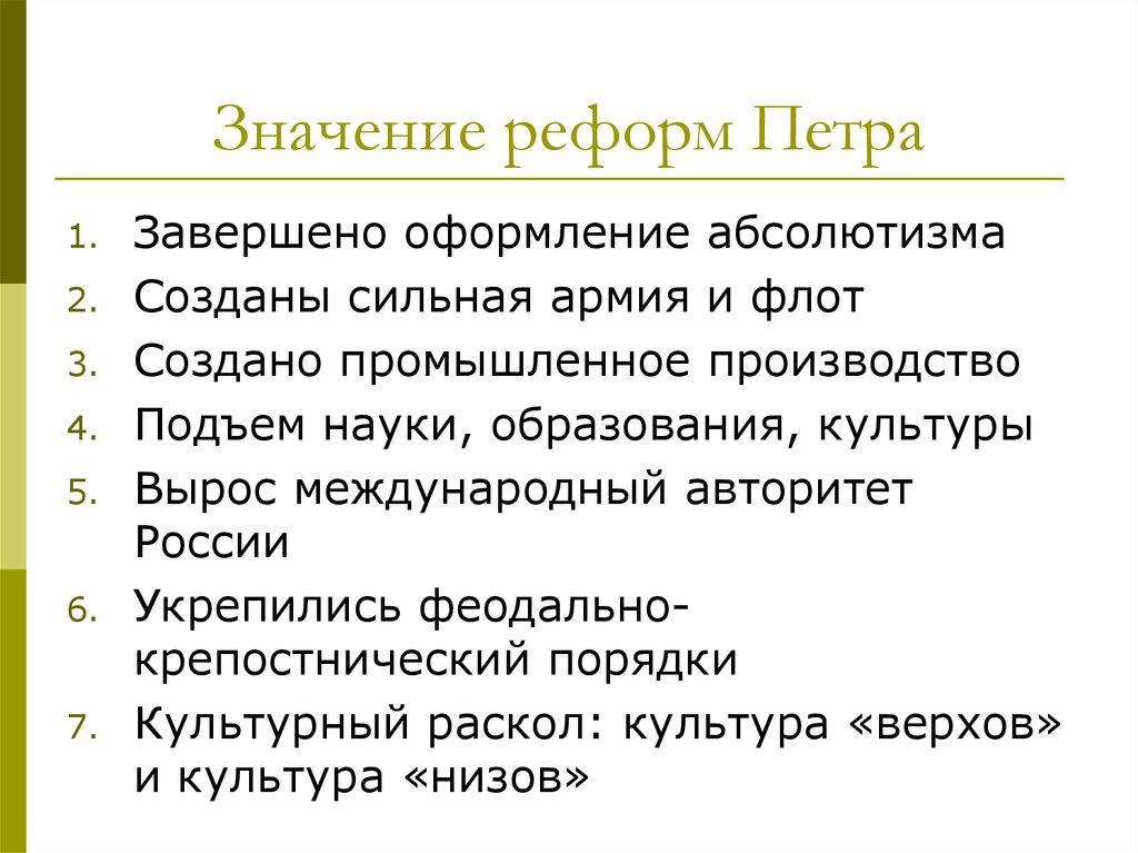 знаками таблица реформы петтра 1 эффект: