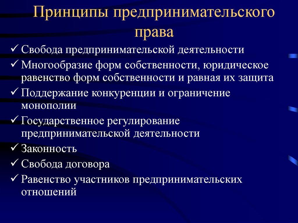 Предпринимательской деятельности, условия их по принципы экономике реализации.шпаргалка
