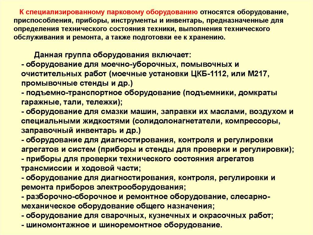 Гост рв 51540-99 военная техника термины и определения file