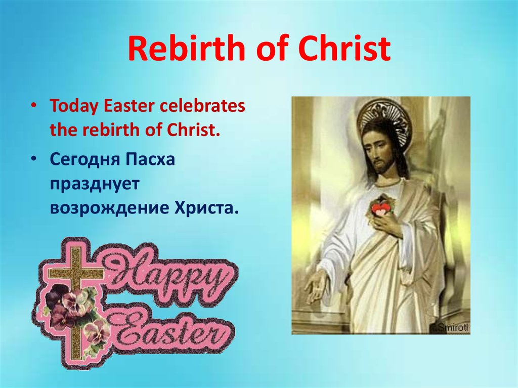 Rebirth of Christ