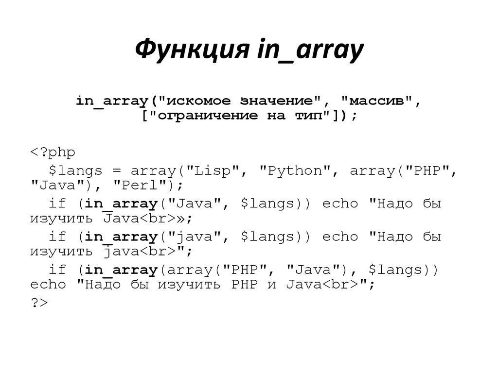 Функция in_array