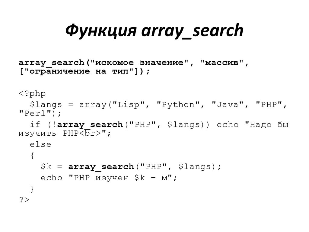 Функция array_search