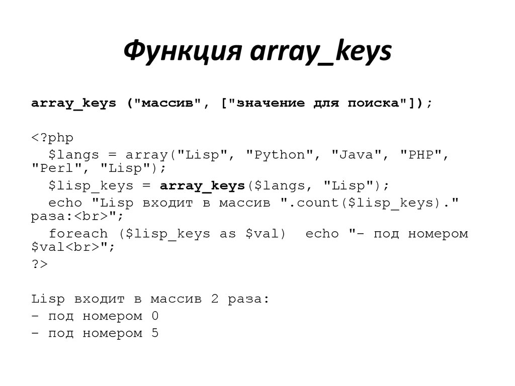 Функция array_keys