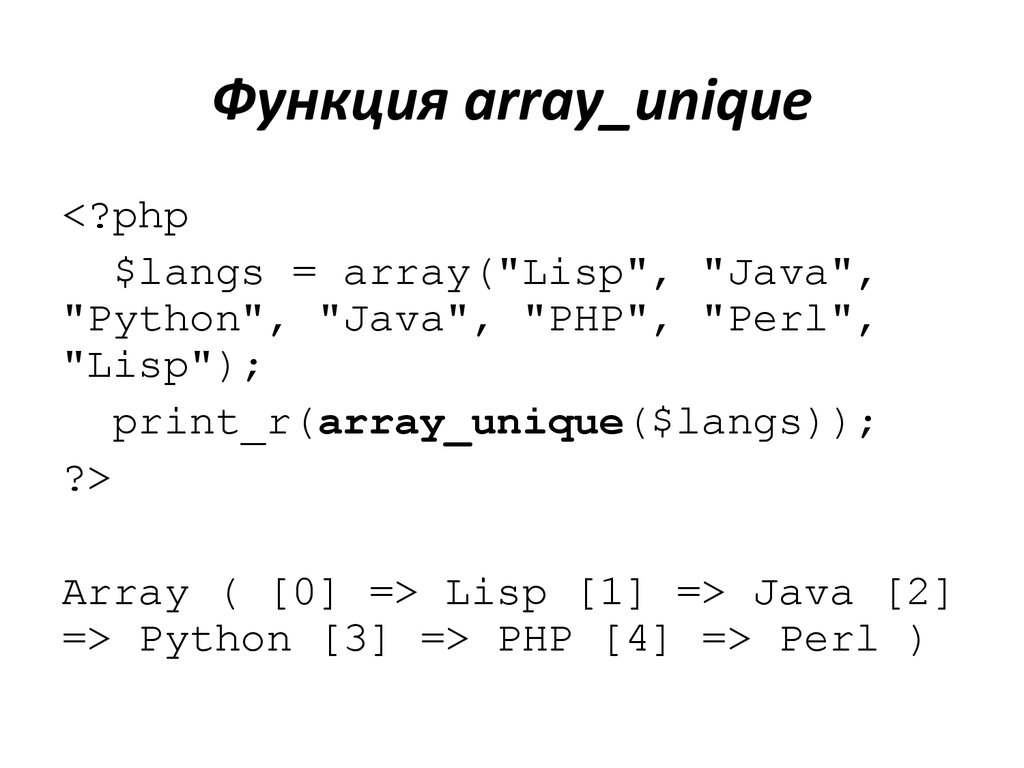 Функция array_unique