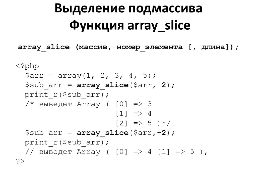 Выделение подмассива  Функция array_slice