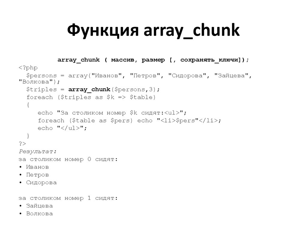 Функция array_chunk