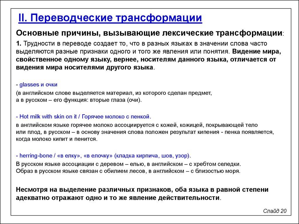 Перевод слова доклад на английский 9792