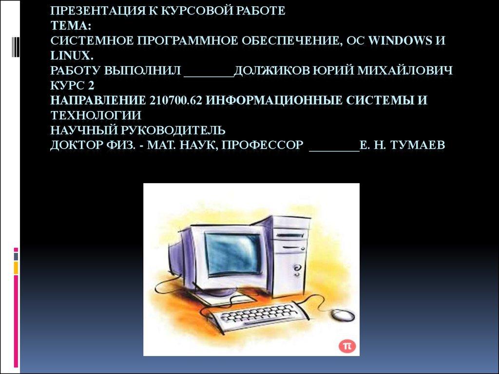 Системное программное обеспечение ОС windows и linux  ПРЕЗЕНТАЦИЯ К КУРСОВОЙ РАБОТЕ ТЕМА СИСТЕМНОЕ ПРОГРАММНОЕ ОБЕСПЕЧЕНИЕ ОС windows И linux