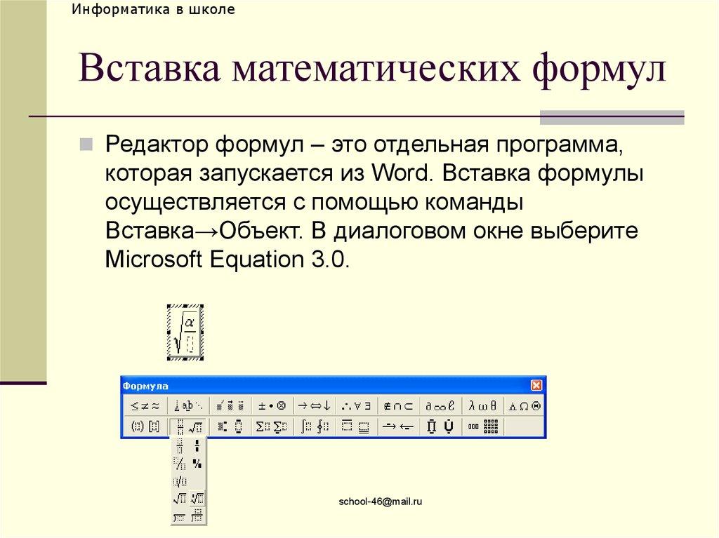 эк вставить формулу в со деления знаком