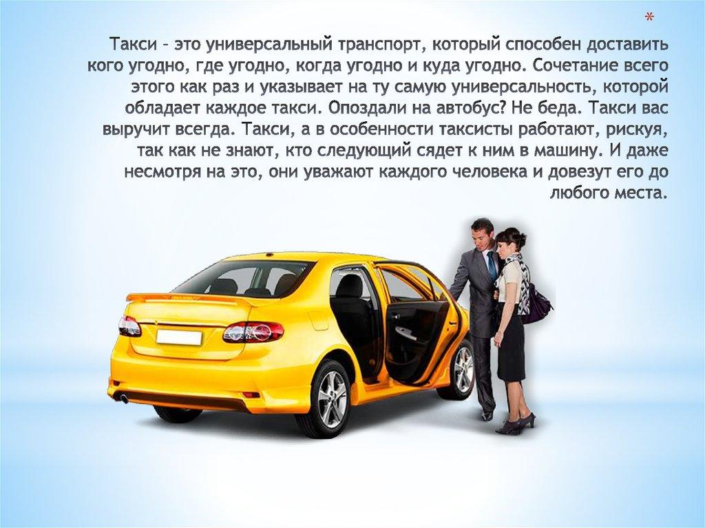 картинки про работу такси знаете где