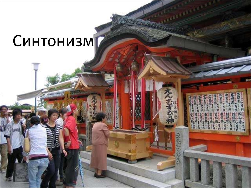 sectarian shinto Sectarian shinto is a new sect in shinto sectarian shinto has thirteen sects and founders and started in the 19th century folk shinto is a substructure that is closely involved with the folk beliefs is the history of shinto.
