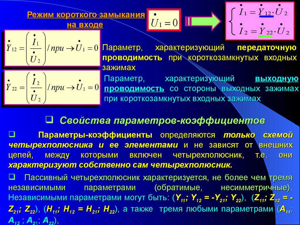 Основы Теории Цепей Учебник