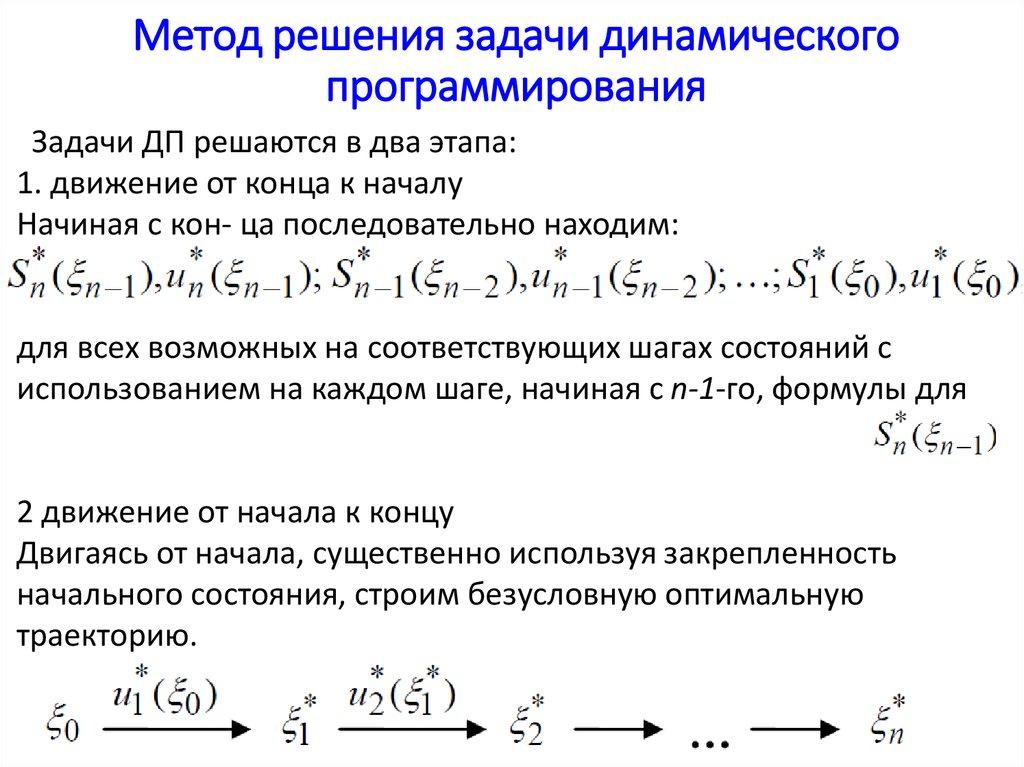 Динамическое программирование примеры решения задач решения задач по физике 11 класс мякишев