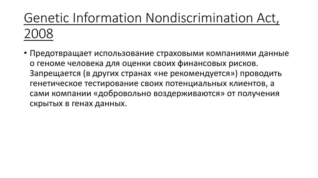 genetics information nondiscrimination act of 2008