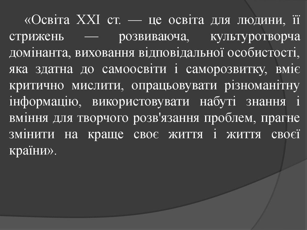 Інформаційні ресурси суспільства і інформаційна культура (тема 1 ... 5cbfd6a4bf7c1