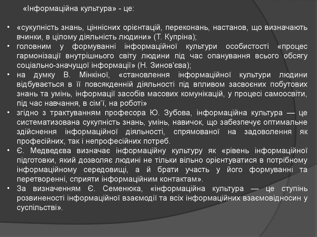 головним у формуванні інформаційної культури особистості «процес  гармонізації внутрішнього світу людини під час опанування ... dc526612ddd43
