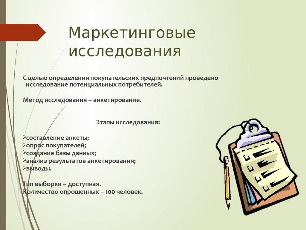 утверждении распределения пример анкеты для маркетинговых исследований ОТРЕМОНТИРОВАТЬ МАГНИТОЛУ