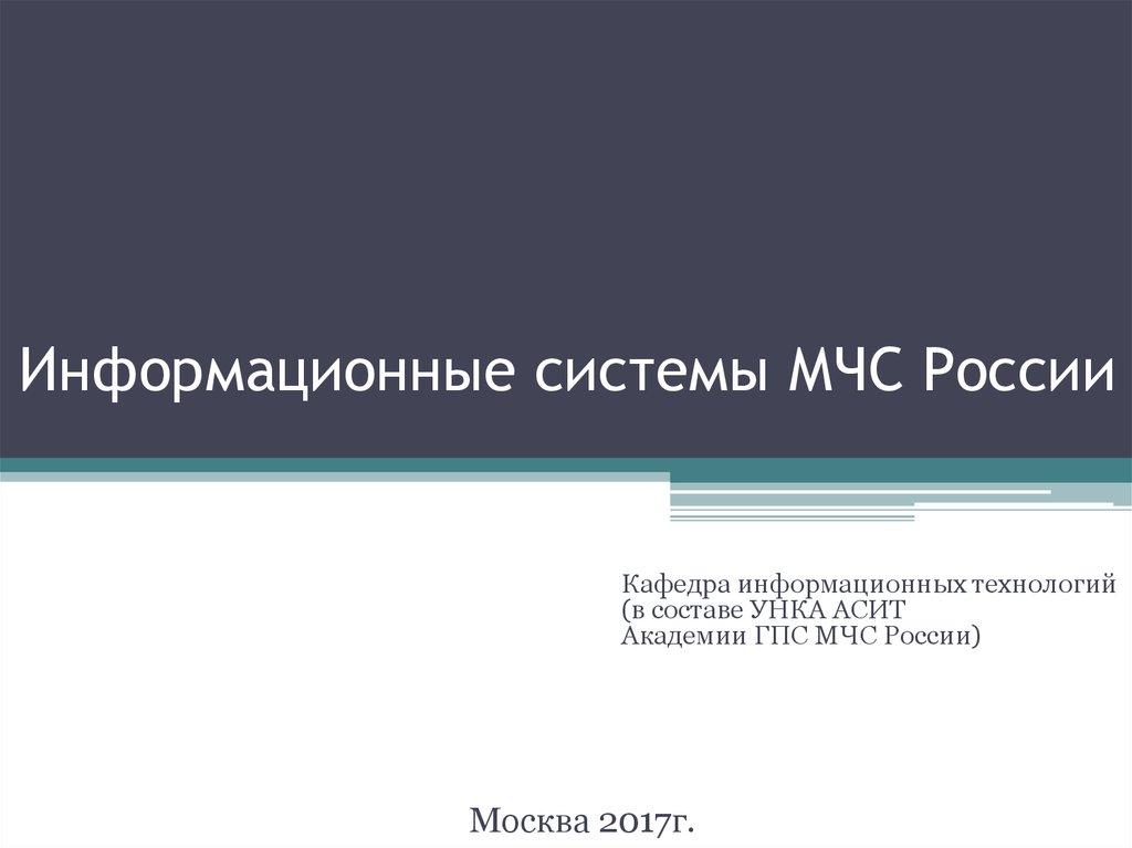 Информационные системы МЧС России презентация онлайн Информационные системы МЧС России Автоматизированная