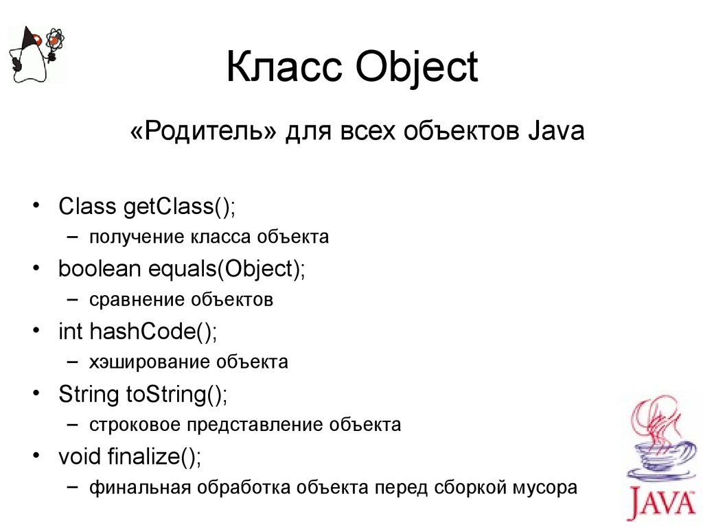 Класс Object