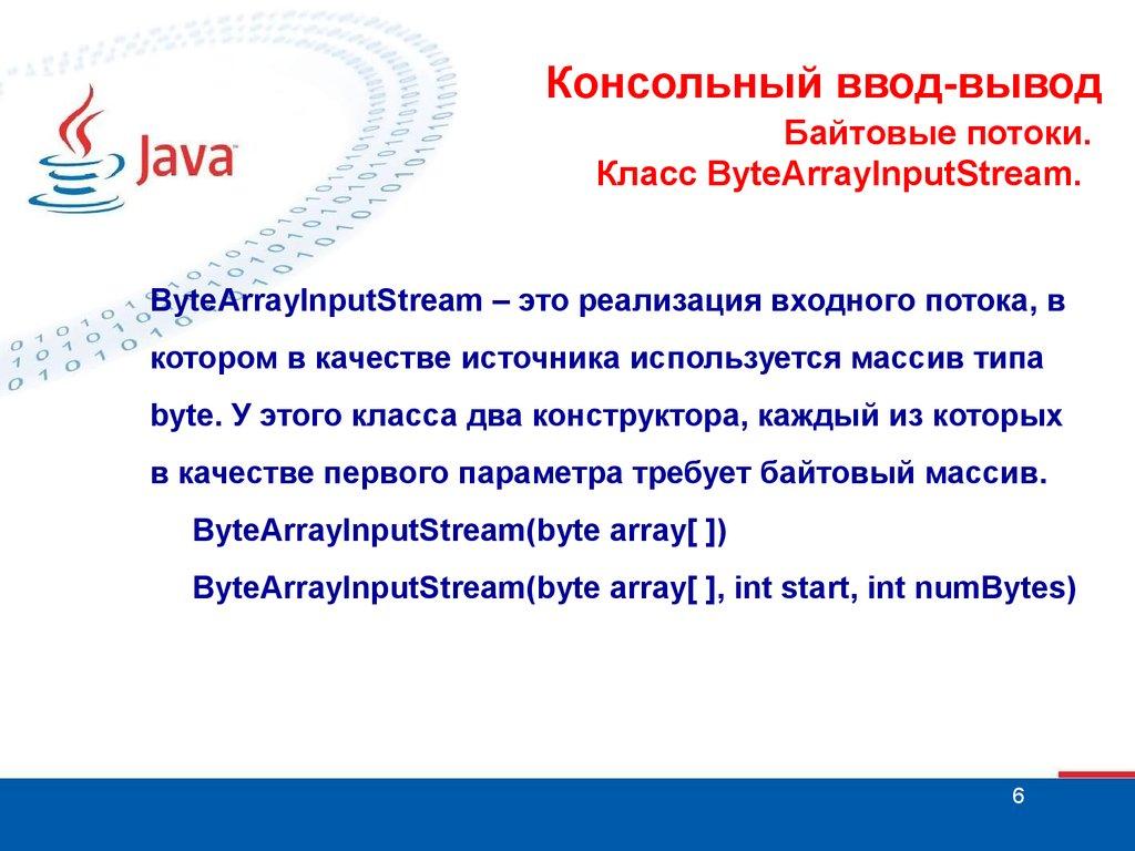 Консольный ввод-вывод  Байтовые и символьные потоки (Java