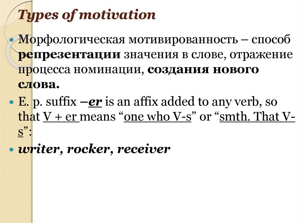 Types of motivation