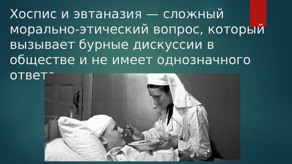 euthanasia moral ethical