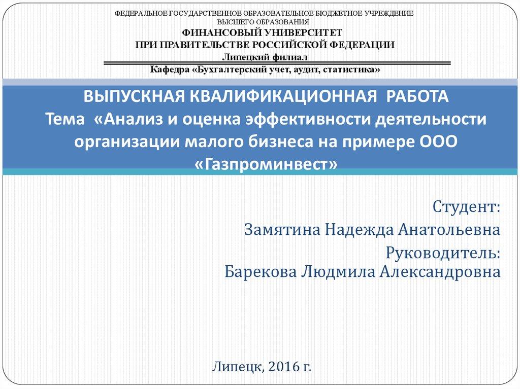 Критерии эффективности оценки деятельности бухгалтерии пфр электронная отчетность заявление
