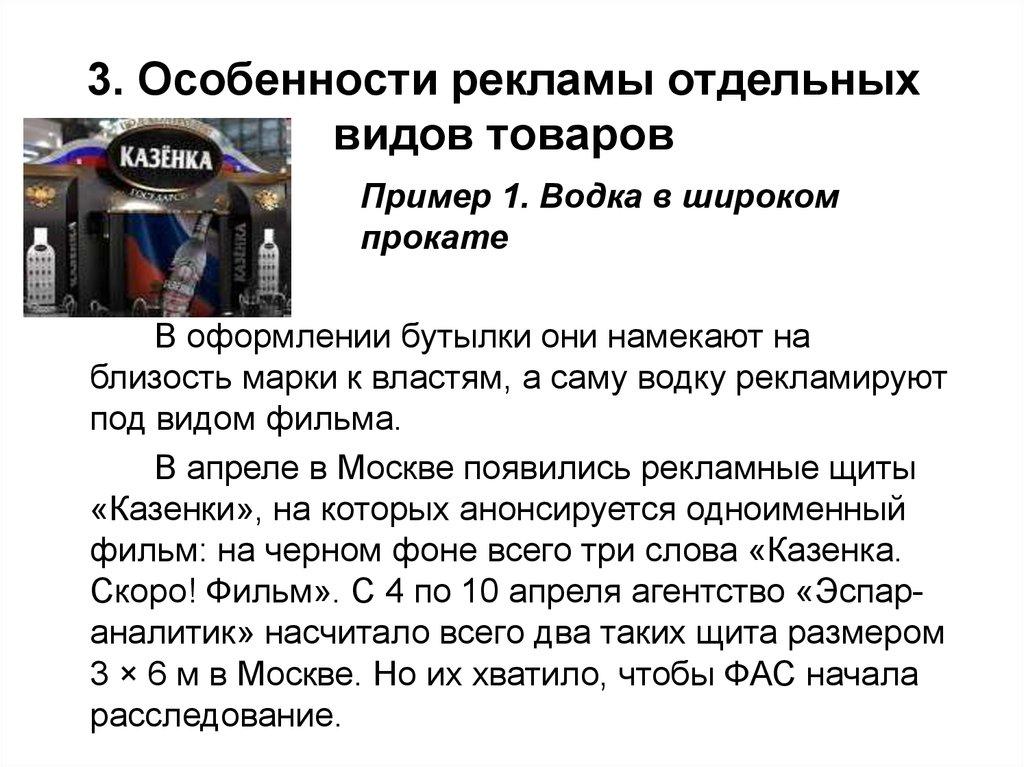 Реклама отдельных видов товаров проблемы связанные маркетингом сети web 3 ru система объединенных порталов