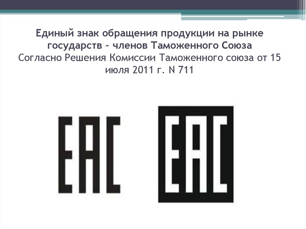 Маркировка Продукции Прошедшей Гос Регистрацию Знаком Еас