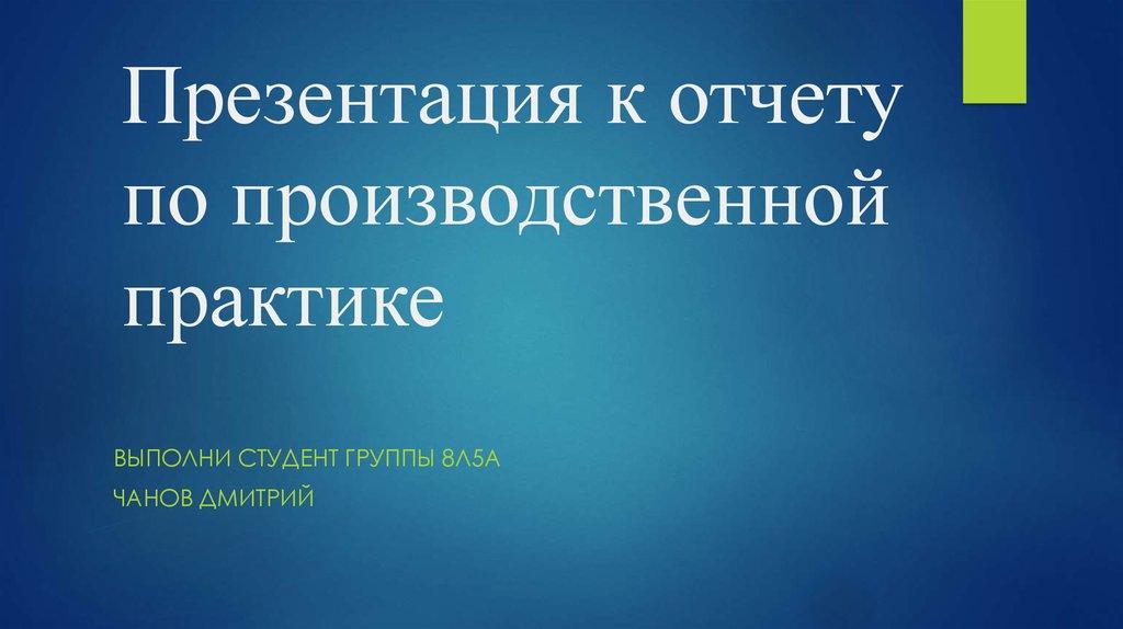 Отчет по производственной практике Промышленная компания МИОН  Презентация к отчету по производственной практике