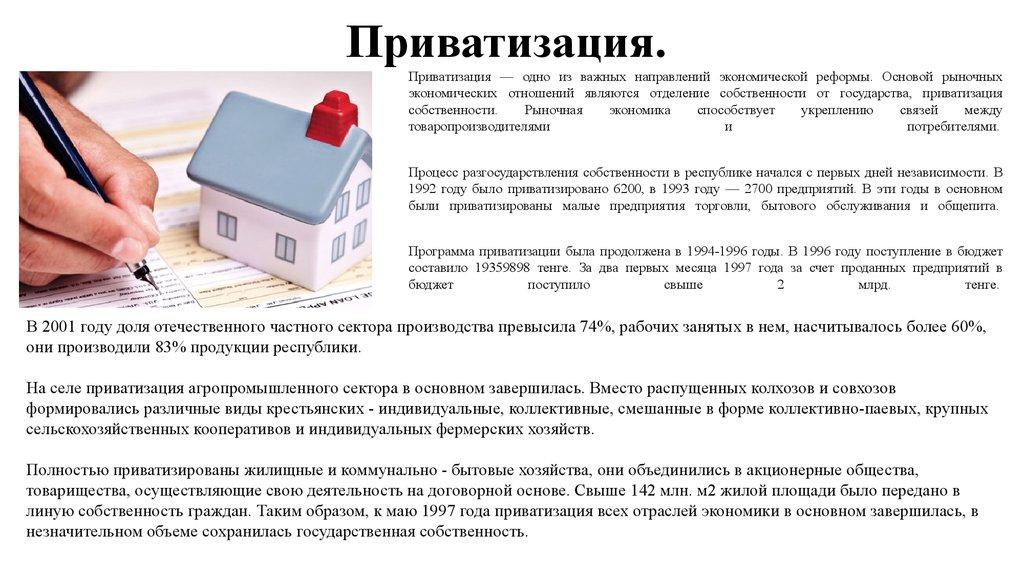 желаете узнать, какие документы нужны для приватизации квартиры 2015 телефонного кода