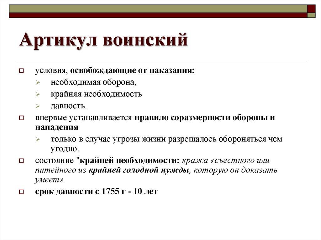 договорились артикул воинский семейное право Порт