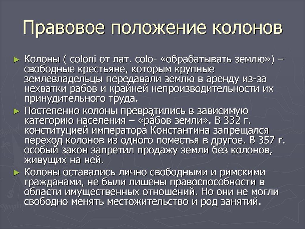 правовое положение латинов перегринов вольноотпущенников и колонов
