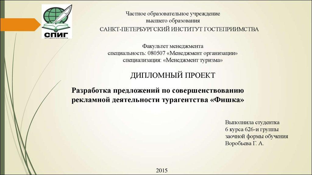 Разработка предложений по совершенствованию рекламной деятельности  специальность 080507 Менеджмент организации специализация Менеджмент туризма ДИПЛОМНЫЙ ПРОЕКТ Разработка предложений по совершенствованию
