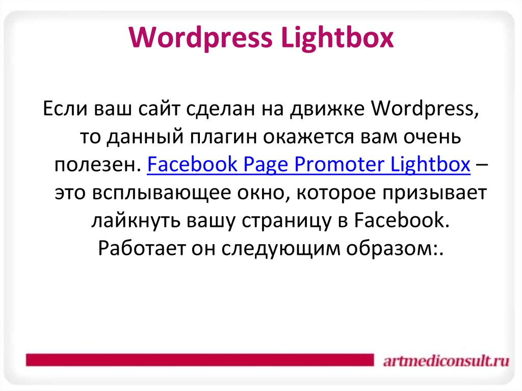 Wordpress Lightbox