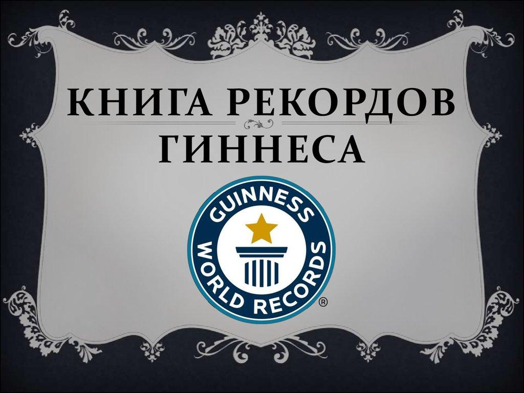 Зрада: В Книге рекордов Гиннеса Севастополь назвали российским городом
