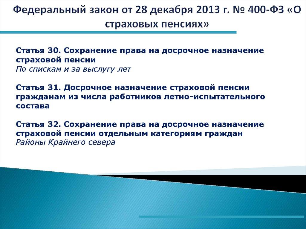 Закон фз 400 о страховых пенсиях механизм