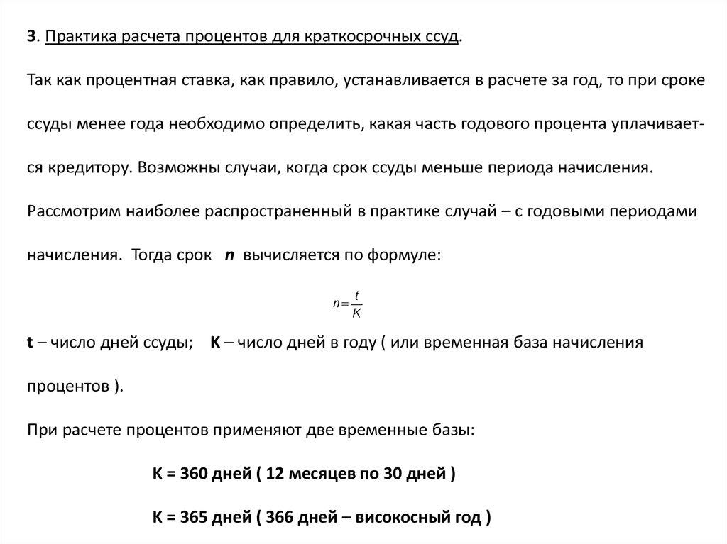 Задача определить срок ссуды кредит под залог недвижимости без справки о доходах саратов