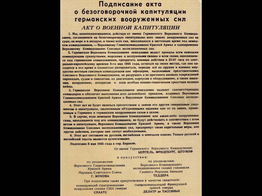 Подписан окончательный Акт о безоговорочной капитуляции ...
